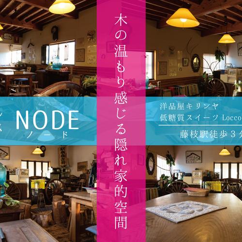 NODE 予約受付ページ