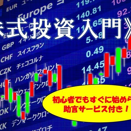 【名古屋】◆◇◆ 株式投資入門 ◆◇◆ 30万円から始める、『投資助言』を活用した株式投資