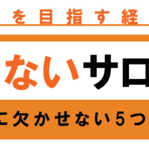【大阪】11/21 『辞めたくないサロンをつくるセミナー』