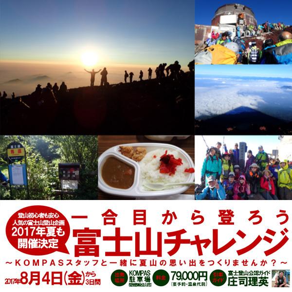 2017年8月4日(金)から3日間開催!一合目から登る富士山チャレンジ
