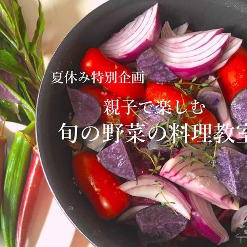 夏休み特別企画「親子で楽しむ旬の野菜の料理教室」