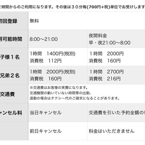 札幌ベビーシッターサービス