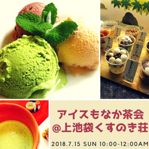 7/15 Sun. 暑気払い♪アイスもなか茶会@上池袋くすのき荘