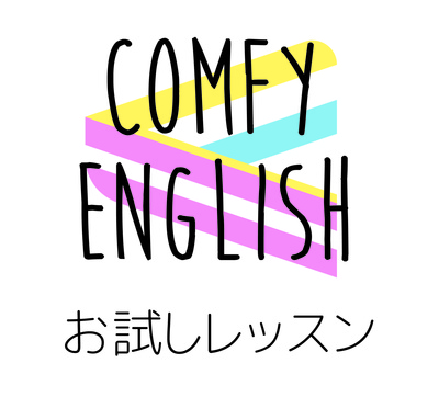Comfy English 無料お試しレッスン