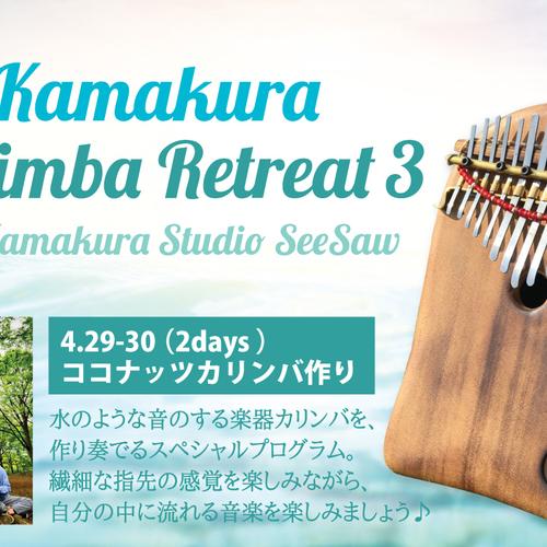 鎌倉カリンバリトリート3 〜無垢板を削ってココナッツカリンバを作ろう〜