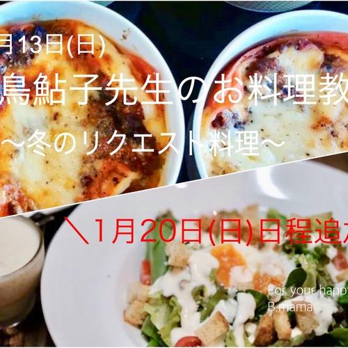 1月13日(日)&1月20日(日) 白鳥鮎子先生のお料理教室