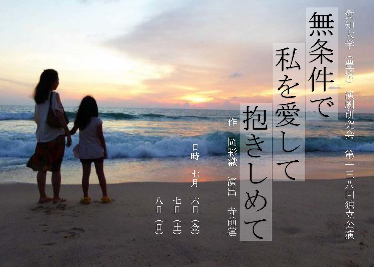 愛知大学(豊橋)演劇研究会第138回独立公演『無条件で私を愛して抱きしめて』予約フォーム