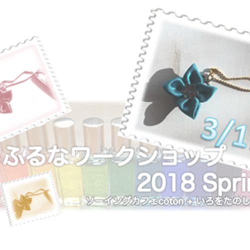 3月17日 からふるなワークショップ~2018 spring