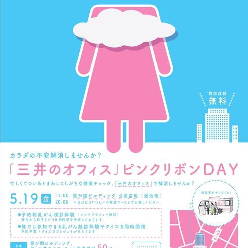 【終了】「三井のオフィス」ピンクリボンDAY~乳がん検診体験ご予約~