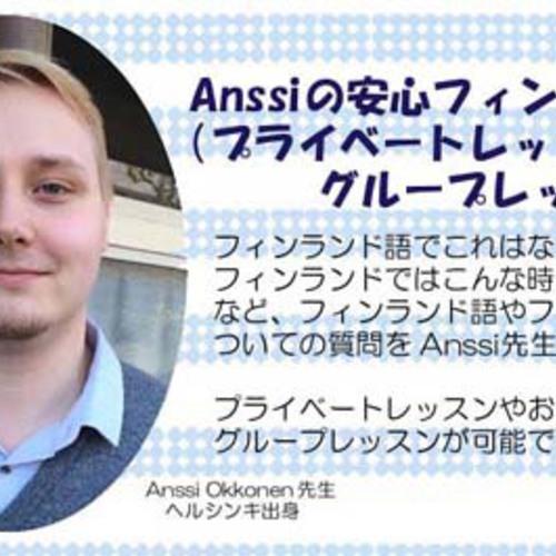 Annsiの安心フィンランド講座(プライベートレッスン・グループレッスン)