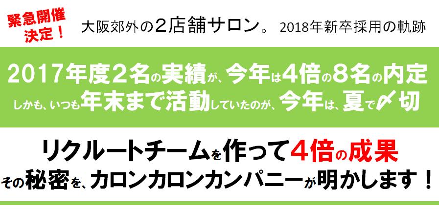 【大阪】11/7 速報! 今年の内定が昨年の4倍になった2店舗サロンの取り組み
