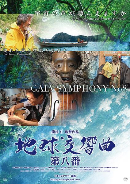 10月15日〜10月31日『地球交響曲 第八番』