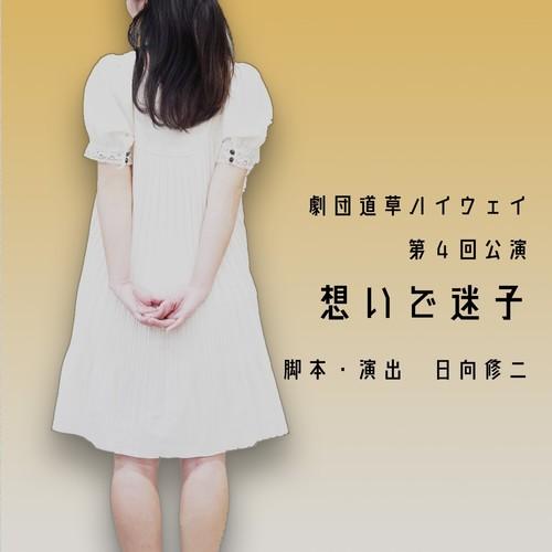 【公演終了】第4回公演『想いで迷子』