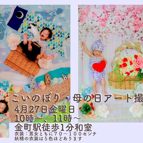 【LINE@値引きあり】金町・こいのぼり・母の日アート撮影会
