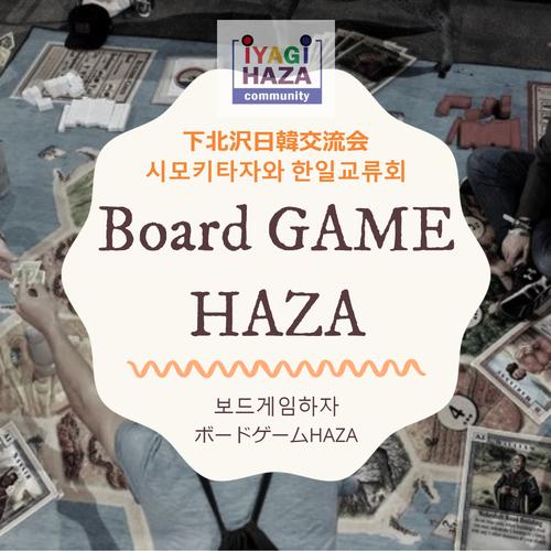 下北沢日韓交流会「ボードゲームHAZA」시모키타자와 한일교류회[보드게임HAZA]