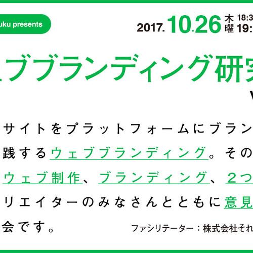 ウェブブランディング研究会 VOL.2