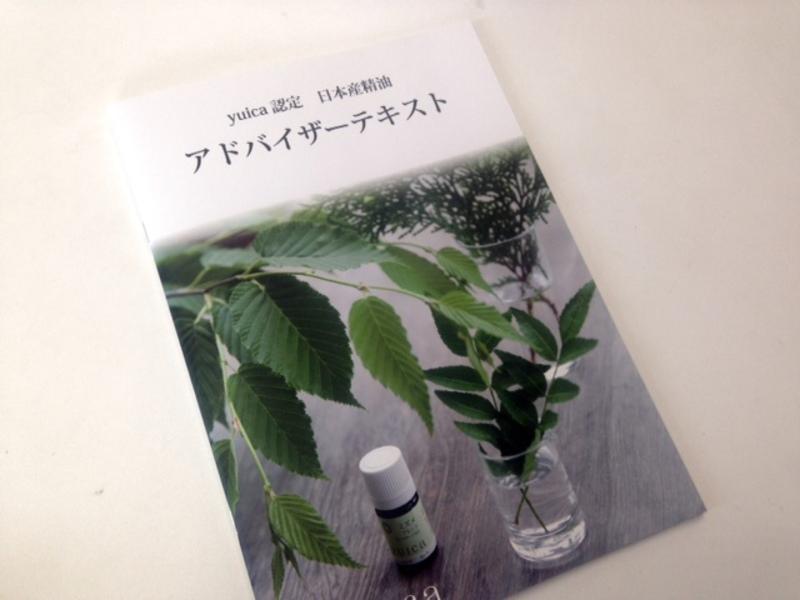 yuica認定日本産精油アドバイザー講座 (認定証付)