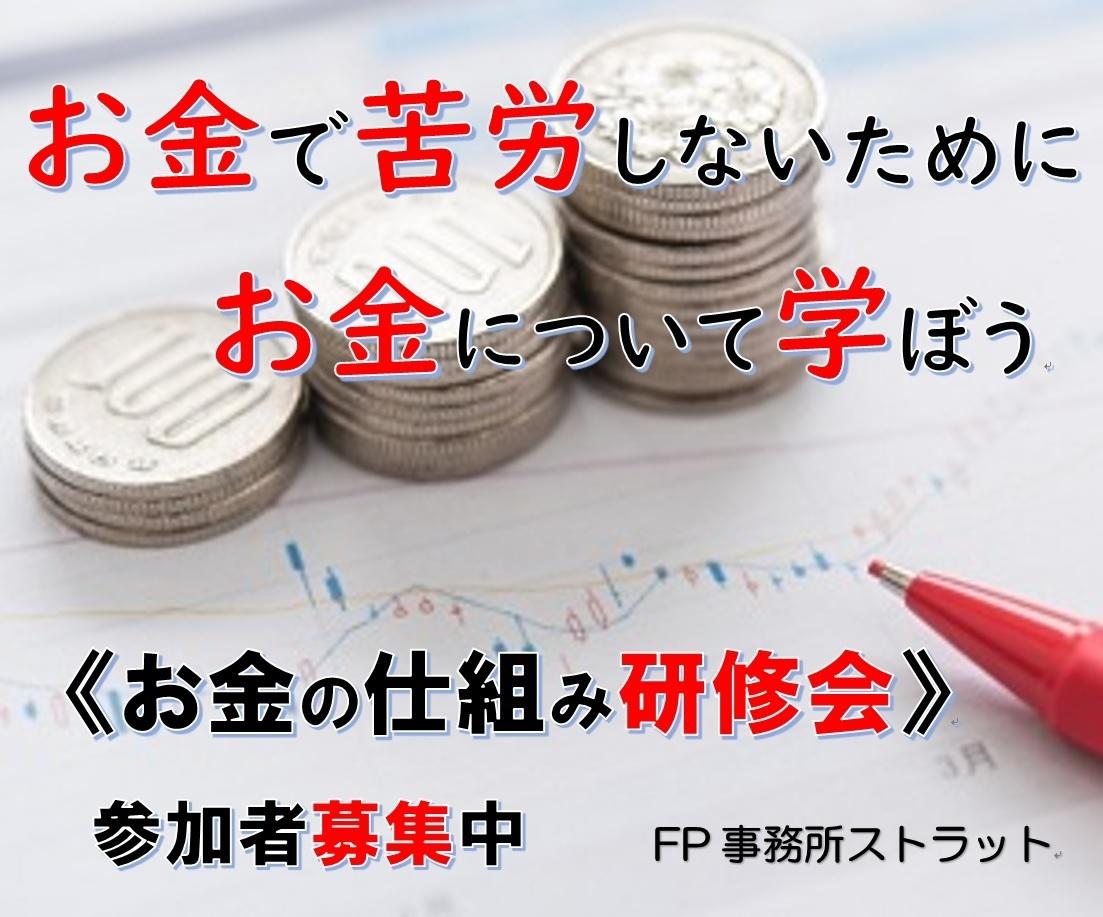 《 お金の仕組み研修会 》 まずはここから! お金で苦労しないために、最初にお金の本質を学ぼう。