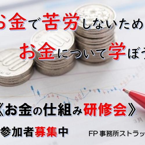 【名古屋】《 お金の仕組み研修会 》 お金で苦労しないために、最初にお金の本質を学ぼう。