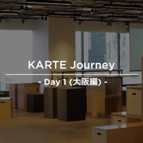 KARTE Journey - Day 1(大阪編) -