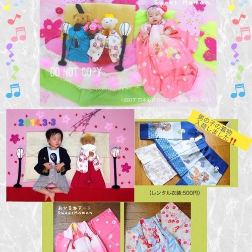 ◆ひな祭り2種類◆おひるねアート撮影会@武蔵小金井