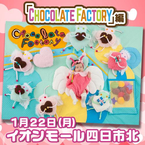 イオンモール四日市北 ♡チョコレートファクトリー♡  1月22日(月)開催