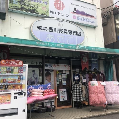 東京西川チェーン店 快眠ハウスあさこの予約受付ページ、眠りの相談や寝具の相談予約はこちらへ