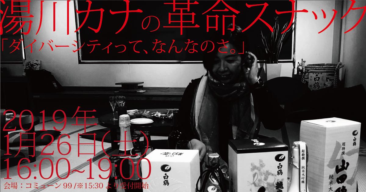 湯川カナの革命スナック vol.05「ダイバーシティって、なんなのさ。」