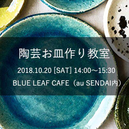 陶芸お皿作り in BLUE LEAF CAFÉ(au SENDAI内)