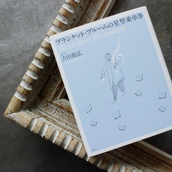 【4/30(日)クラフト・エヴィング商會トークイベントat 本とコーヒーtegamisha】