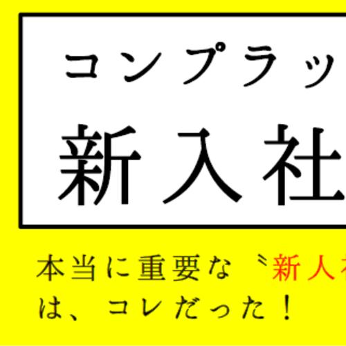 【オンライン説明会】『新人社員研修 無料説明会』