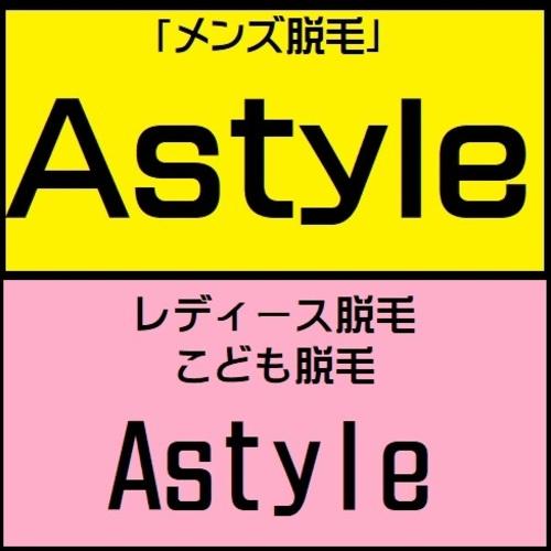 脱毛 Astyle ご予約はこちら