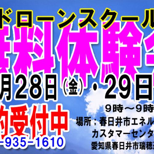ドローンスクール無料体験 9:00~9:30