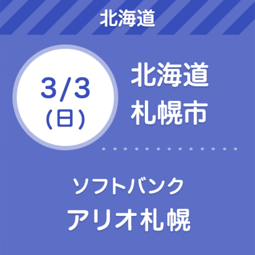 3/3(日)ソフトバンクアリオ札幌【無料】親子撮影会&ライフプラン相談会