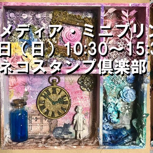 【7/1】ミクストメディア・ワークショップ★ミニプリンタートレイ