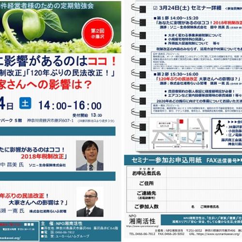 3/24(土)賃貸物件経営者様のための定期勉強会@藤沢商工会館・ミナパーク