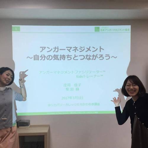 【春期講座】アンガーマネジメント