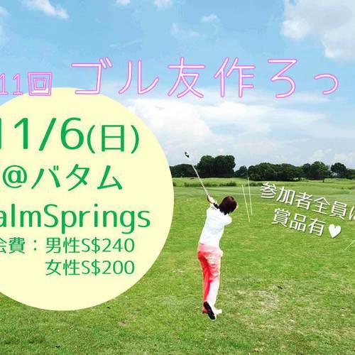 11/6(日) 第11回ゴル友作ろっ☆@バタム島 Palm Springs