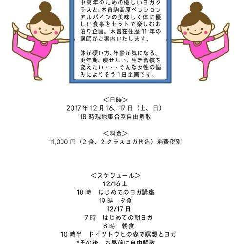 はじめてのヨガ合宿×クリスマス会 In 木曽駒高原