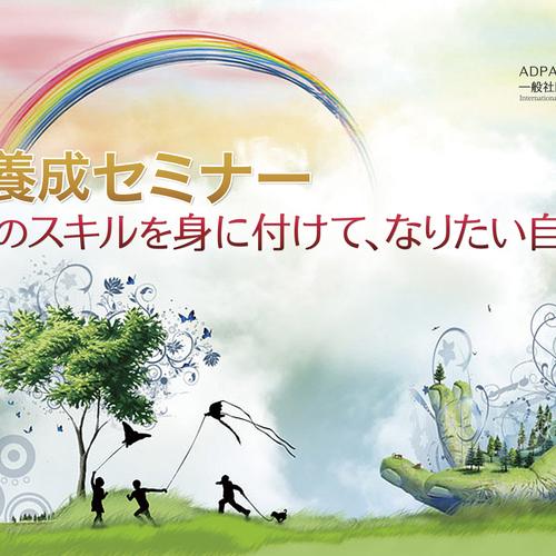 コーチ養成プログラム・トライアルセミナー_名古屋