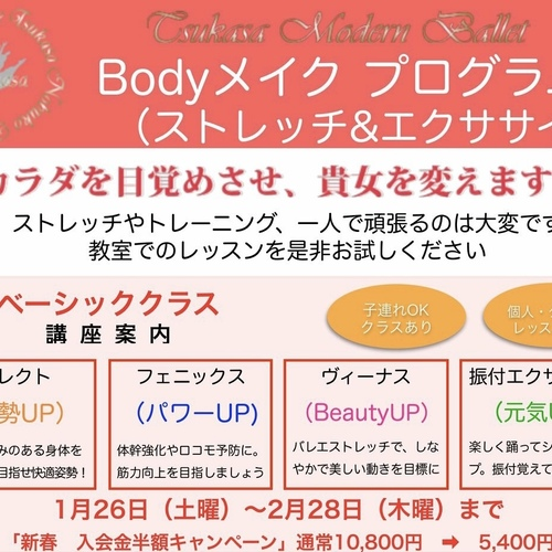 Bodyメイクプログラム (ストレッチ&エクササイズ)無料体験/入会金半額キャンペーンご案内