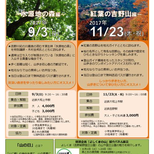 【9/3(日)限定】山の日記念トレッキング~水源地の森編~