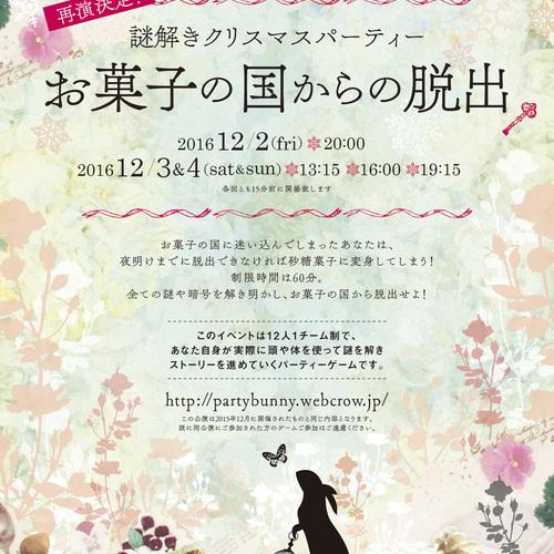 【お菓子の国からの脱出】リピーター限定観覧チケット1,200円