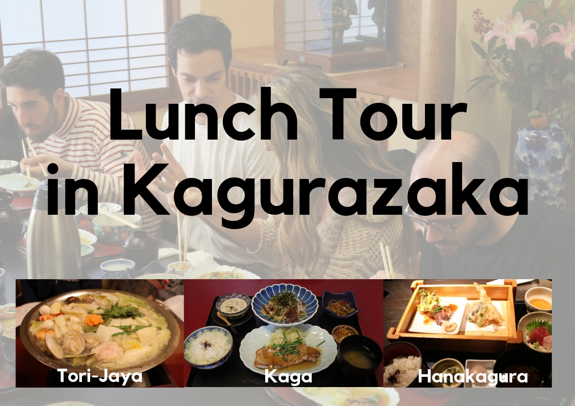 Lunch Tour in Kagurazaka