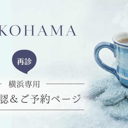 【再診:横浜】40分枠