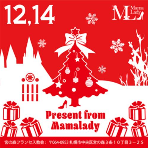 【お子様ランチ無し】ママレディクリスマスパーティー【12月14日】