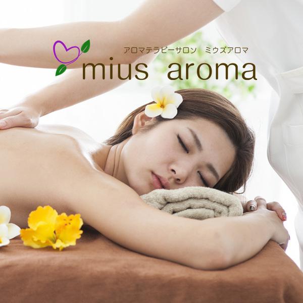 mius aroma(ミウズアロマ) 代々木上原のプライベートサロン