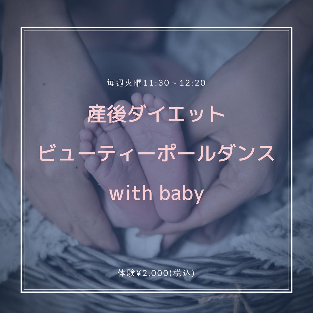 産後ダイエット ビューティーポールダンス with baby  (講師:ATSUMI)