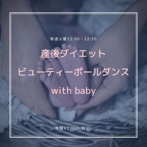 🔰産後ダイエット ビューティーポールダンス with baby  (講師:ATSUMI)