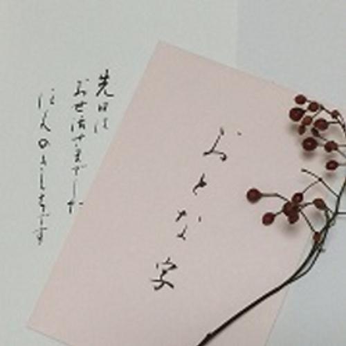 7/11(水)『おとな字』 おとな字 書デザイナー・宮本 典子